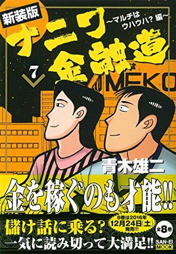 新装版単行本 ナニワ金融道 7巻 (SAN-EI MOOK)