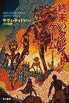 終末のグレイト・ゲーム (ハヤカワ文庫SF)