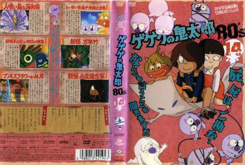 ゲゲゲの鬼太郎 1985 [第3シリーズ] 第14巻 [DVD]