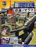昭和にっぽん鉄道ジオラマ 87号 [分冊百科] (パーツ付)