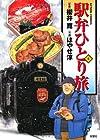 駅弁ひとり旅 第5巻