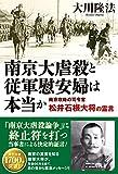 南京大虐殺と従軍慰安婦は本当か 公開霊言シリーズ
