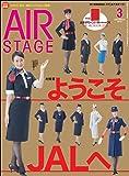 AIR STAGE (エア ステージ) 2020年3月号