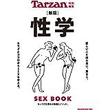 Tarzan特別編集 新版 性学 (マガジンハウスムック)