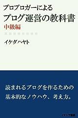 プロブロガーによる「ブログ運営の教科書」中級編 (イケハヤ書房) Kindle版