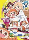 干物妹!うまるちゃんR 2018年カレンダー CL-0066