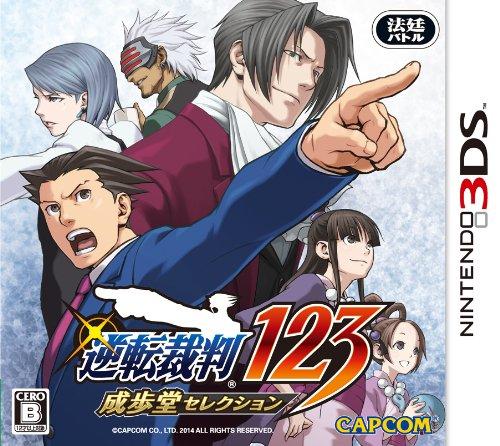 逆転裁判123 成歩堂セレクション - 3DSの詳細を見る