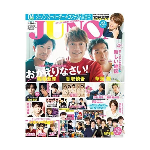 JUNON 2018年 04月号の商品画像
