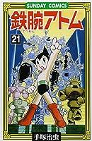 鉄腕アトム―大人気SFコミックス (21) (Sunday comics)
