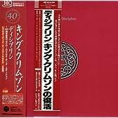 ディシプリン~40周年記念エディション(紙ジャケット仕様)