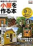 手作りウッディハウス 小屋を作る本 2018-2019 (Gakken Mook)