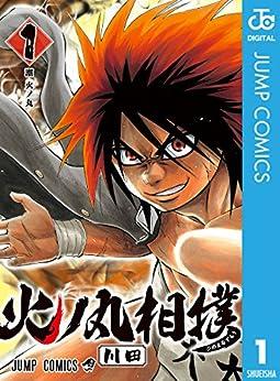 [川田]の火ノ丸相撲 1 (ジャンプコミックスDIGITAL)