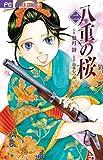 八重の桜 2 (Cheeseフラワーコミックス)