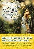 エンジェル・フェアリー—自然の天使・妖精たちに願いましょう