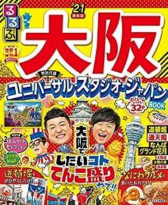 るるぶ大阪'21 (るるぶ情報版(国内))