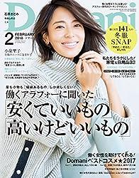 Domani (ドマーニ) 2018年 2月号 [雑誌]