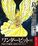 ワンダービット 1 (島本和彦漫画全集)