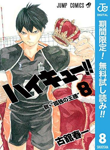 ハイキュー!!【期間限定無料】 8 (ジャンプコミックスDIGITAL)