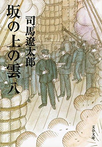 坂の上の雲(八) (文春文庫)の詳細を見る