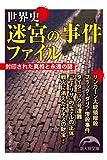 世界史 迷宮の事件ファイル (新人物文庫)