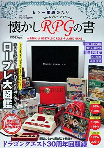 もう一度遊びたい懐かしRPGの書 (コアムックシリーズ 690)