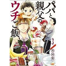 パパと親父のウチご飯 3巻 (バンチコミックス)