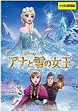 アナと雪の女王[レンタル落ち]