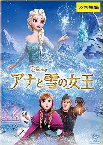 アナと雪の女王 [レンタル落ち]の詳細を見る