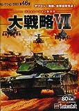 セレクション2000シリーズ 大戦略7