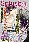 Splush vol.43 青春系ボーイズラブマガジン [雑誌]