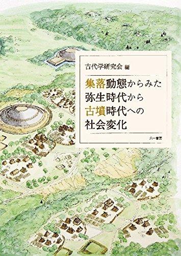 集落動態からみた弥生時代から古墳時代への社会変化