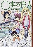 コミックス / kashmir のシリーズ情報を見る