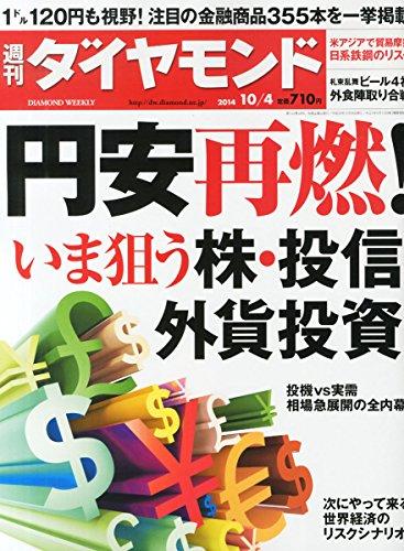 週刊ダイヤモンド2014年 10/4号 [雑誌]円安再燃! いま狙う株・投信・外貨投資の詳細を見る