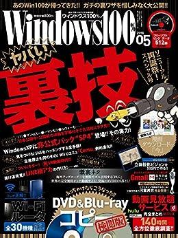 [晋遊舎]のWindows100% 2016年 05月号 [雑誌]