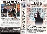 クロウ ザ・リベンジ(2) 転生・裁きの章【字幕版】 [VHS]