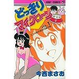 どっきりマイクローン 1 (ジャンプコミックス)