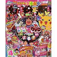 幼稚園 2009年 04月号 [雑誌]