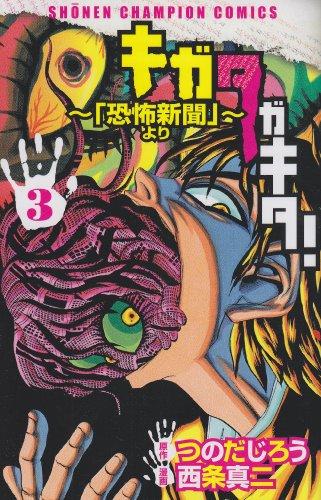 キガタガキタ!~「恐怖新聞」より~ 3 (少年チャンピオン・コミックス)の詳細を見る