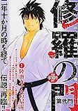 修羅の門 第弐門1 陸奥九十九の帰還 (講談社プラチナコミックス)