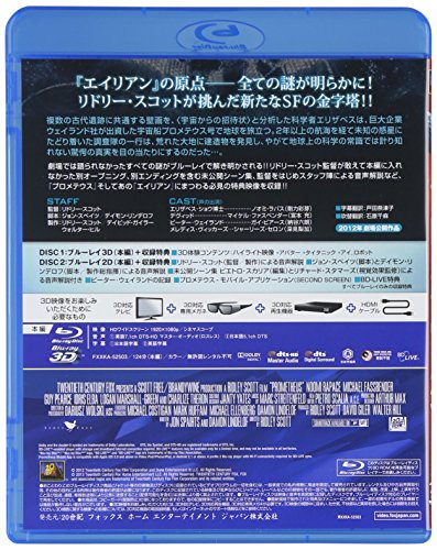 プロメテウス 3D・2Dブルーレイセット<2枚組> [Blu-ray]