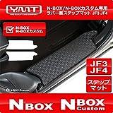 新型 N-BOX N-BOXカスタム(助手席ベンチシート)JF3 JF4ラバー製ステップマット NBOX2-R-STP