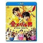 金メダル男 [Blu-ray]