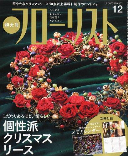 フローリスト 2011年 12月号 [雑誌]