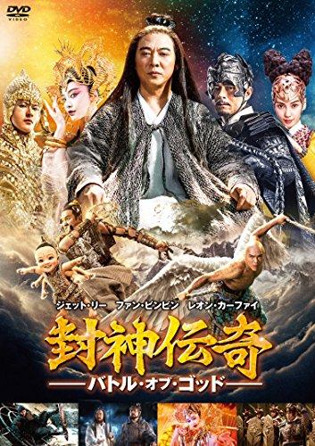 封神伝奇 バトル・オブ・ゴッド[DVD]