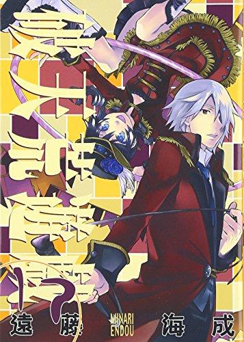 破天荒遊戯 17 (IDコミックス ZERO-SUMコミックス)の詳細を見る