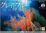 グレイトブルー 2018年 カレンダー 壁掛け E-3 (使用サイズ 594×420mm)