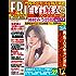 FRIDAY (フライデー) 2017年5月12日・19日号 [雑誌] FRIDAY