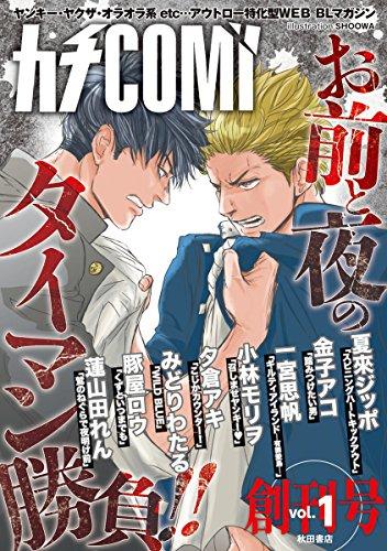 カチCOMI vol.1 [雑誌]