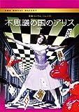 英国ロイヤル・バレエ団 「不思議の国のアリス」(全2幕)[DVD]