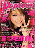 Popteen (ポップティーン) 2007年 10月号 [雑誌] 画像